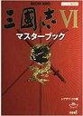 三國志6マスタ-ブック   /コ-エ-テクモゲ-ムス/シブサワ・コウ