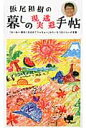 飯尾和樹の暮しの現実逃避手帖 「あ~あ~幕末に生まれてりゃなぁ~」みたいな100  /興陽館/飯尾和樹