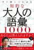 すぐ使いこなせる知的な大人の語彙1000   /興陽館/齋藤孝(教育学)