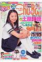 Chu→boh  vol.7 /海王社
