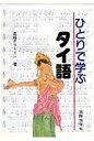ひとりで学ぶタイ語   /国際語学社/長嶋タラト-ン