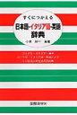 すぐにつかえる日本語-イタリア語-英語辞典   /国際語学社/小原耕一