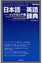エンジニア・ビジネスマンの日本語-英語-インドネシア語辞典   /国際語学社/服部英樹