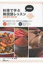 料理で学ぶ韓国語レッスン   /国際語学社/林京愛