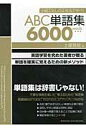 ABC単語集6000words 小細工なしの正攻法で学べ!  /国際語学社/土屋雅稔
