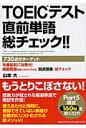 TOEICテスト直前単語総チェック!! 730点がタ-ゲット  /国際語学社/山本大