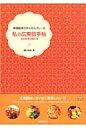 私の広東語手帖 単語絵本とかんたんフレ-ズ  /国際語学社/藤川伸幸