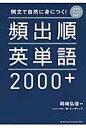 頻出順英単語2000+ 例文で自然に身につく!  /国際語学社/岡崎弘信