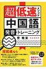 超低速メソッド中国語発音トレ-ニング   /国際語学社/費暁東