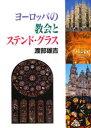 ヨ-ロッパの教会とステンド・グラス   /クレオ/渡部雄吉