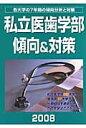 私立医歯学部傾向&対策  2008年度版 /メルリックス学院