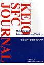 KEIO SFC JOURNAL  vol.7 no.2 /慶應義塾大学湘南藤沢学会