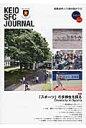 KEIO SFC JOURNAL  vol.14 no.2 /慶應義塾大学湘南藤沢学会