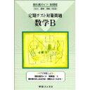 009数学B   /数研図書