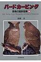 バ-ドカ-ビング 野鳥の設計図集 5 /木魂社/遠藤勇