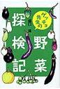 ゲッチョ先生の野菜探検記   /木魂社/盛口満