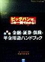 金融・証券・保険・年金用語ハンドブック 最新版  /広美/伊藤邦雄