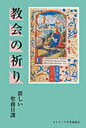 教会の祈り 新しい聖務日課  /カトリック中央協議会/日本カトリック典礼委員会