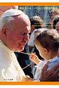 家庭-愛といのちのきずな 教皇ヨハネ・パウロ二世使徒的勧告  /カトリック中央協議会/ヨハネ・パウロ2世