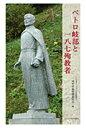 ペトロ岐部と一八七殉教者   /カトリック中央協議会/日本カトリック司教協議会