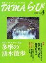 多摩ら・び  no.4 /けやき出版(立川)