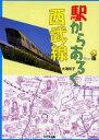 駅からあるく西武線   /けやき出版(立川)/大滝玲子