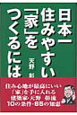 日本一住みやすい「家」をつくるには   /風讃社/天野彰