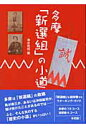 多摩「新選組」の小道   /けやき出版(立川)/清水克悦