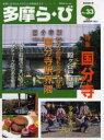 多摩ら・び 多摩に生きる大人のくらしを再発見する no.33 /多摩情報メディア