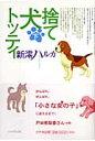 捨て犬トッティ  下 /けやき出版(立川)/新澪ハルカ