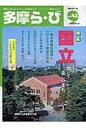 多摩ら・び 多摩に生きる大人のくらしを再発見する no.42 /多摩情報メディア