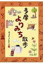 多摩よりみち散歩   /けやき出版(立川)/ユキコ・F.グレイセング