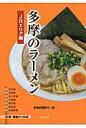 多摩のラ-メン  JRエリア編 /けやき出版(立川)/多摩武蔵野ら~団
