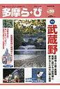多摩ら・び 多摩に生きる大人のくらしを再発見する no.59 /多摩情報メディア