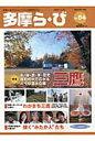 多摩ら・び 多摩に生きる大人のくらしを再発見する no.64 /多摩情報メディア