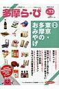 多摩ら・び 多摩に生きる大人のくらしを再発見する no.73 /多摩情報メディア/けやき出版