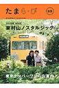 たまら・び  no.89 /多摩情報メディア/けやき出版