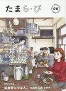 たまら・び  No.98(2018 WINT /多摩情報メディア/けやき出版