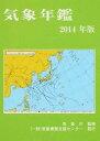 気象年鑑  2011年版 /気象業務支援センタ-/気象業務支援センタ-