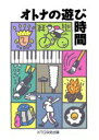 オトナの遊び時間   /KTC中央出版/KTC中央出版