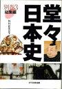 堂々日本史  別巻 3(総集編) /KTC中央出版/日本放送協会
