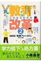 これならわかる教育改革  2 /KTC中央出版/日本放送協会