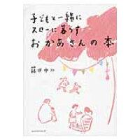子どもと一緒にスロ-に暮らすおかあさんの本   /アノニマ・スタジオ/藤田ゆみ