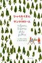 ひゃくおくまんのサンタクロ-ス   /アノニマ・スタジオ/母袋裕子