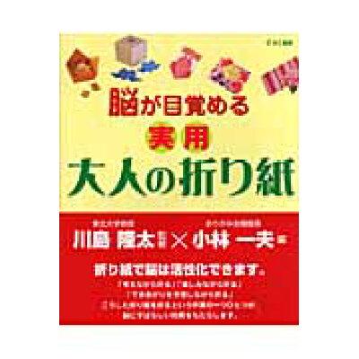 脳が目覚める実用大人の折り紙   /きこ書房/小林一夫(折り紙)