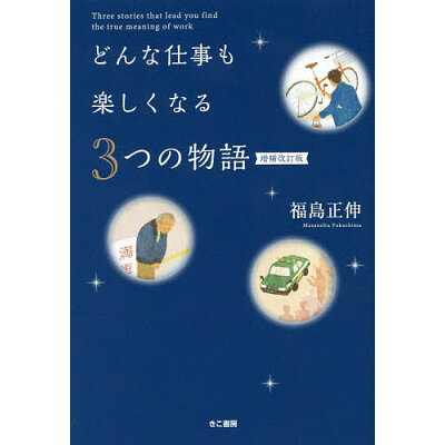 どんな仕事も楽しくなる3つの物語   増補改訂版/きこ書房/福島正伸