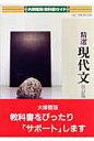 精選現代文改訂版   /錦栄書房