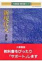 新現代文改訂版   /錦栄書房