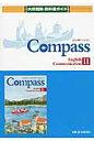 Compass English Communication 2 教科書番号コ2 311  /錦栄書房