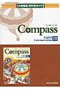 Compass English Communication 3   /錦栄書房